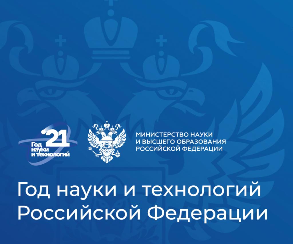 2021 - Год науки и технологий РФ