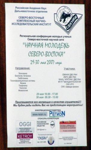 Научная молодежь - Северо-Востоку 2007
