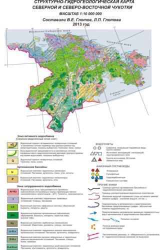 Структурно-гидрогеологическая карта Чукотки